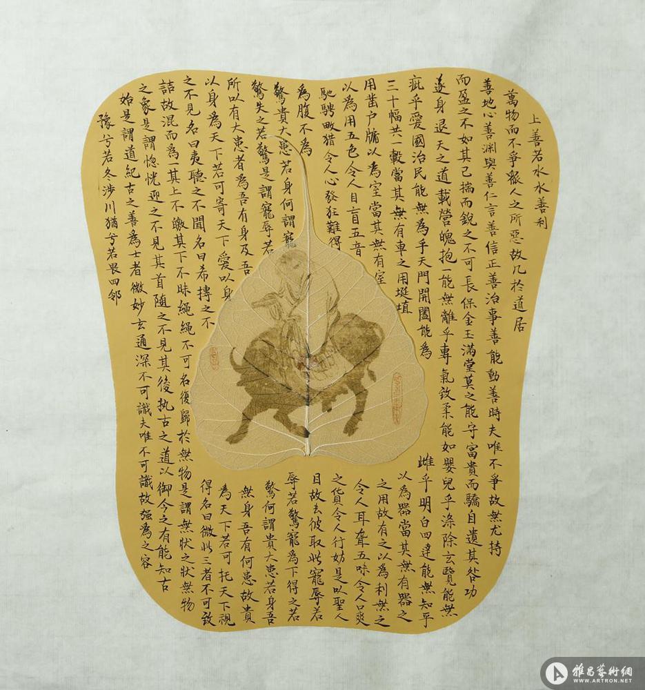 手绘菩提叶画-黄财神