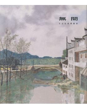 《无间---王文生风景绘画》